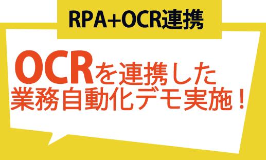 OCRを連携した業務自動化デモ実施!