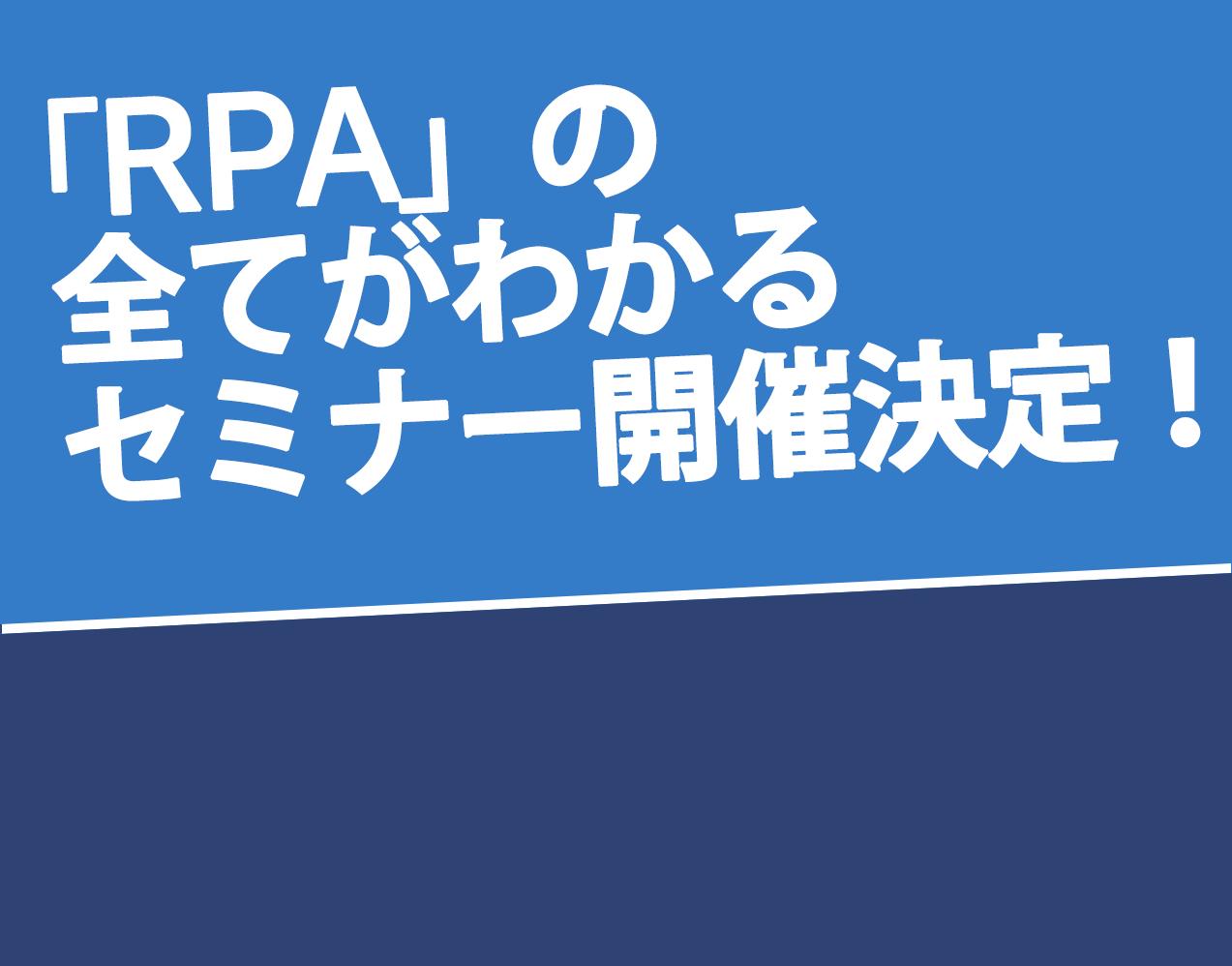 「RPA」のすべてがわかるセミナー開催決定