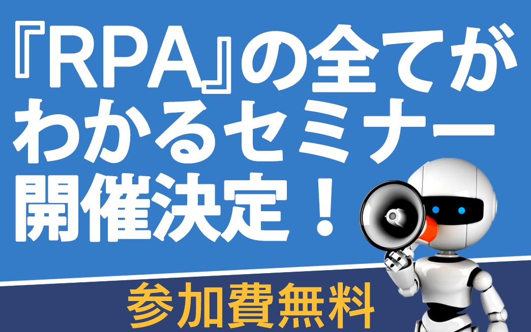 「RPA」びすべてがわかるセミナー開催決定