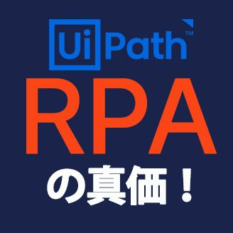 Uipath RPAの真価!